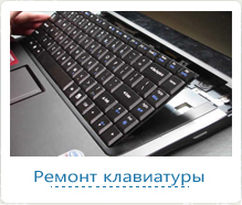 Ремонт клавиатуры