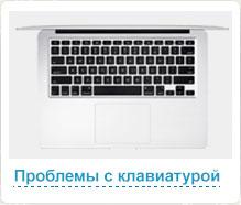 Проблемы с клавиатурой на MacBook