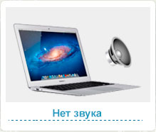 Восстановление звука на MacBook