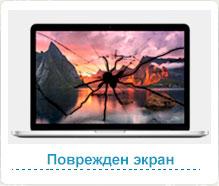 Поврежден экран на MacBook