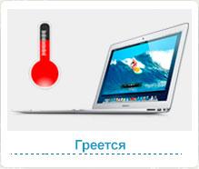 MacBook греется